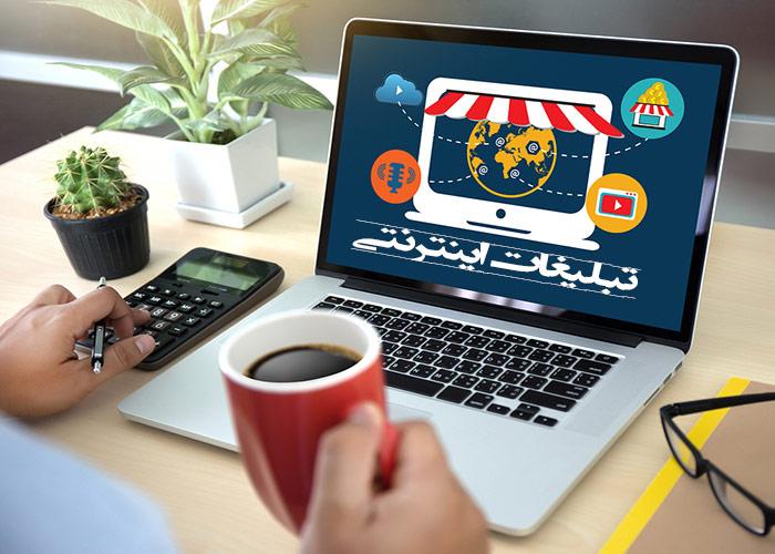 کسب وکار های اینترنتی ایران