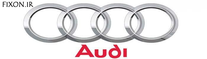 داستان لوگو-Audi