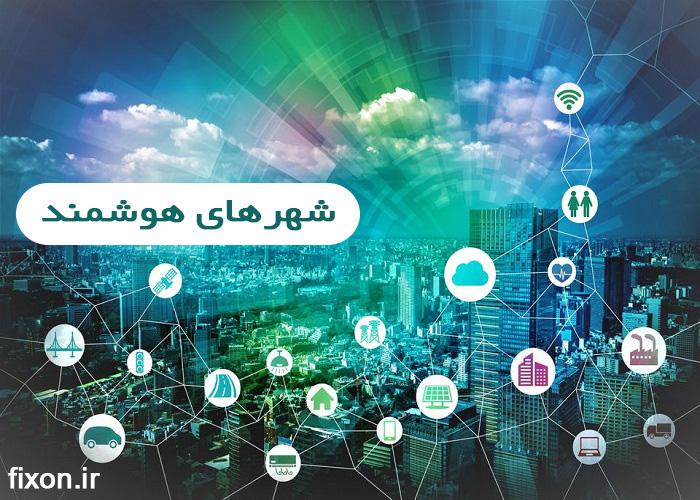تاثیر اینترنت اشیا بر روی شهرها